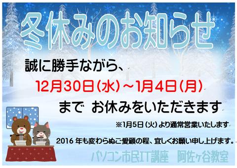 冬休みのお知らせ2015
