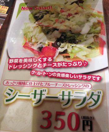 いきなりステーキ イオン北見店_06