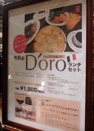 エノテカ ドォーロ 札幌店_05