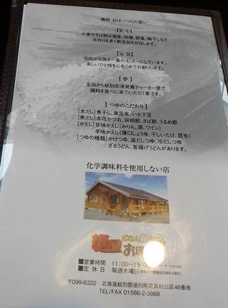 麺屋オホーツク_10