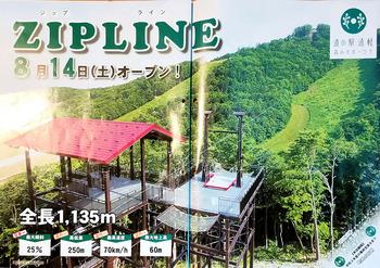 ZIPLINE_1