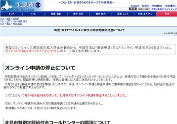 オンライン申請の停止