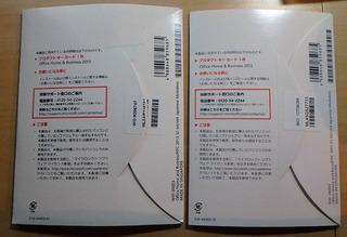 Office2013_3