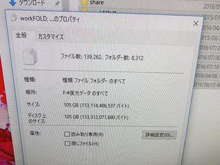 RAID0_2