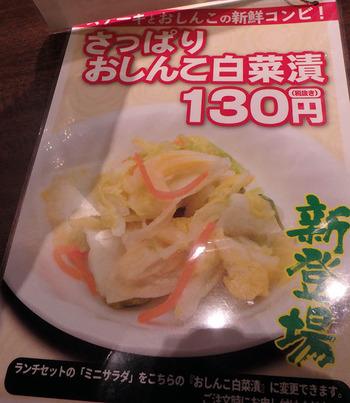 いきなりステーキ イオン北見店_08