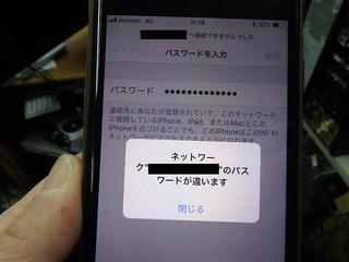 iPhoneパスワードエラー