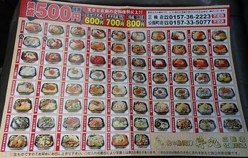 北の魚河岸丼丸 三輪店_02