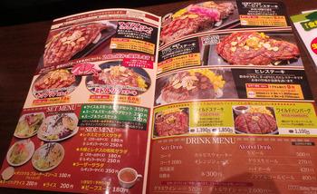 いきなりステーキ イオン北見店_04