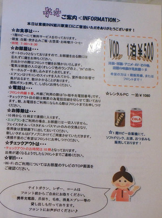 東横INN旭川駅東口(宿泊)_08