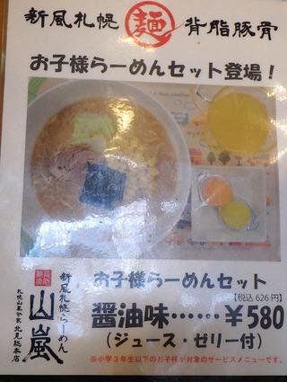 山嵐 札幌山嵐分家 北見総本店_06