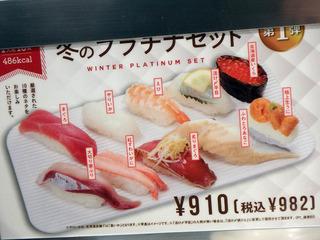 魚べい 北見店_09