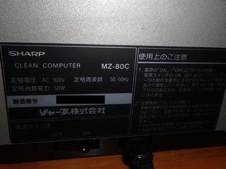 MZ-80C_9