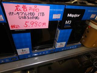 ポータブルHDD 1TB