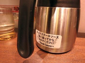 いきなりステーキ イオン北見店_20
