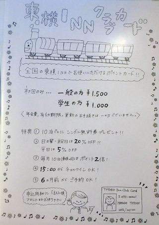 東横INN旭川駅東口(宿泊)_12