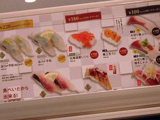 魚べい 北見店_07