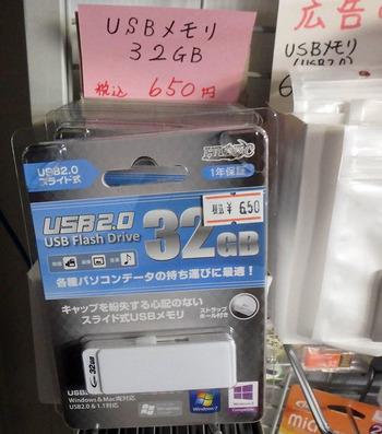 USB 32GB
