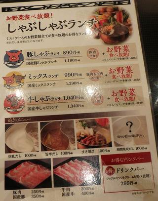 しゃぶ菜 イオンモール旭川西_05
