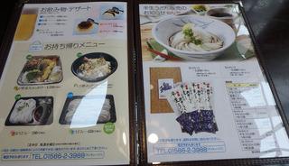 麺屋オホーツク_09