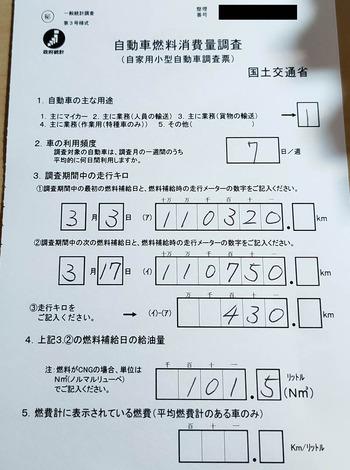 自動車燃料消費量調査_2