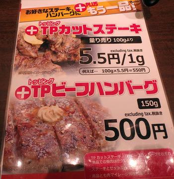 いきなりステーキ イオン北見店_05