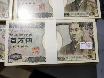 百万円_2