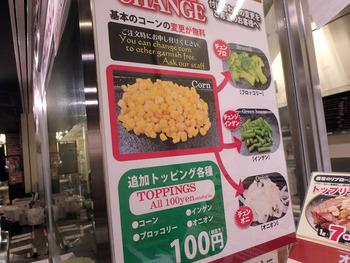 いきなりステーキ イオン北見店_14