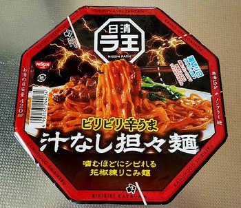 汁なし担々麺_1