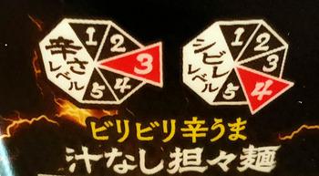汁なし担々麺_3
