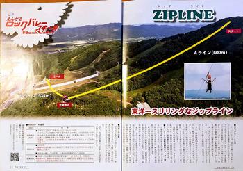 ZIPLINE_2