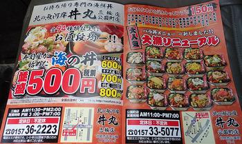 北の魚河岸丼丸 三輪店_03