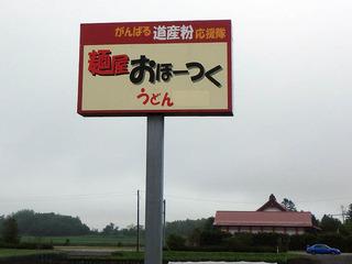 麺屋オホーツク_01