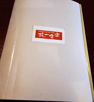 花一食堂_05