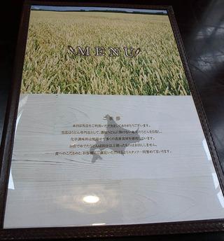 麺屋オホーツク_06
