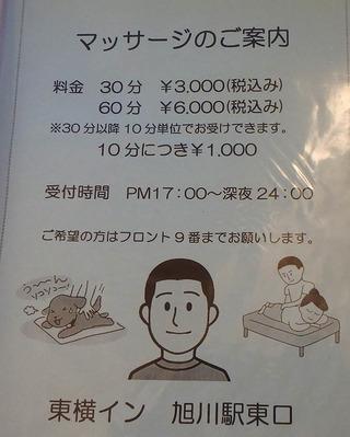 東横INN旭川駅東口(宿泊)_09