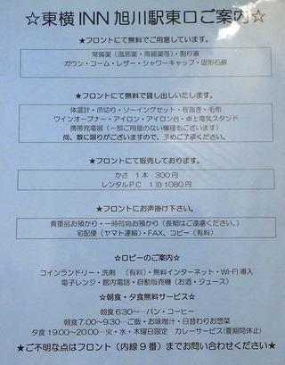 東横INN旭川駅東口(宿泊)_11