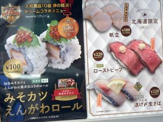 魚べい 北見店_10