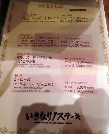 いきなりステーキ イオン北見店_09