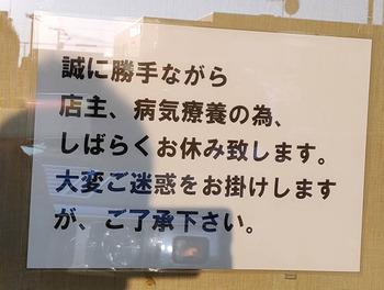 ジュエル休業_2