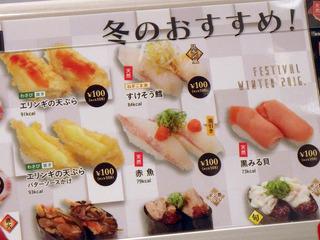 魚べい 北見店_08