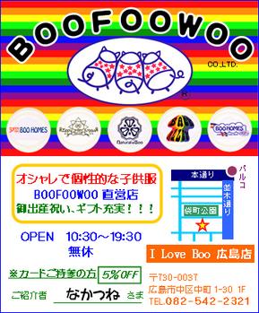 boofoowoo広島