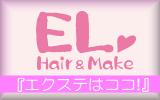 エクステなら Hair&Maik EL(ヘアーアンドメイク エル)