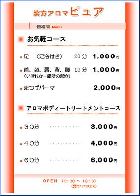 kanpo_aroma_pyua_menu
