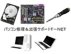 パソコン修理1
