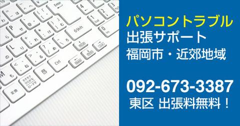 パソコン修理・設定・サポート 福岡PCテクノ