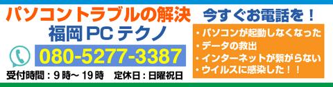 福岡市東区でパソコン修理ならPCテクノにお任せ