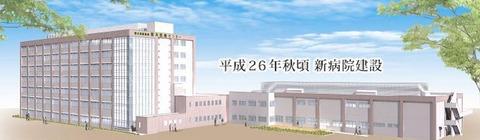 栃木医療センター 外観