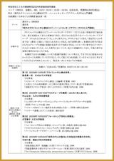 明治安田こころの2009後期PCA