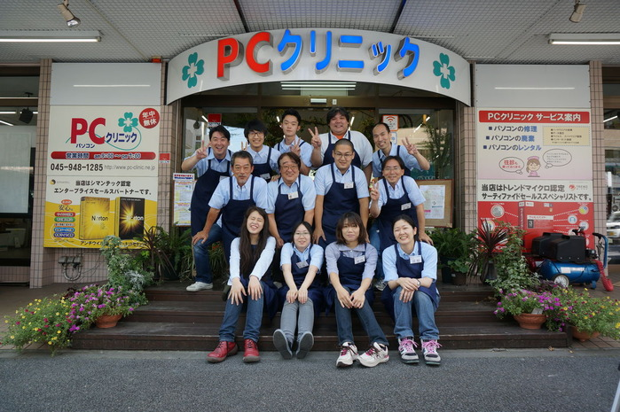 PCクリニック集合写真