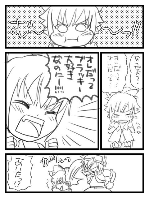 かこいいブラッキー02